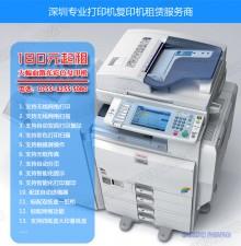 深圳福田區彩色復印機租賃打印機出租