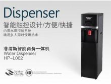 原裝正品 德國HPURES菲浦斯 凈水器 (30-50人用)
