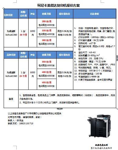 广州市越秀荔湾区打印机复印机出租租赁维修