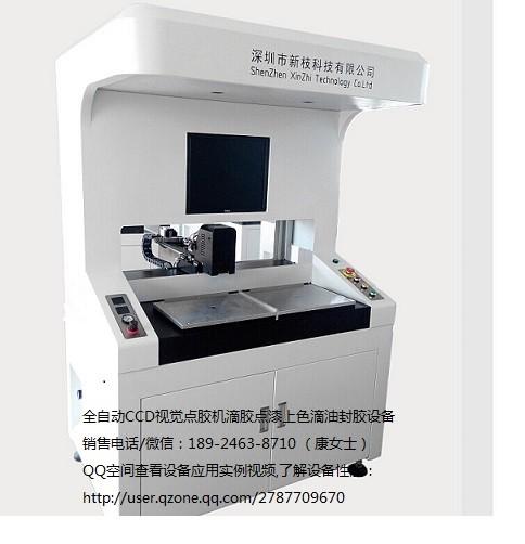 广州佛山自动视觉滴油上色设备厂家价格
