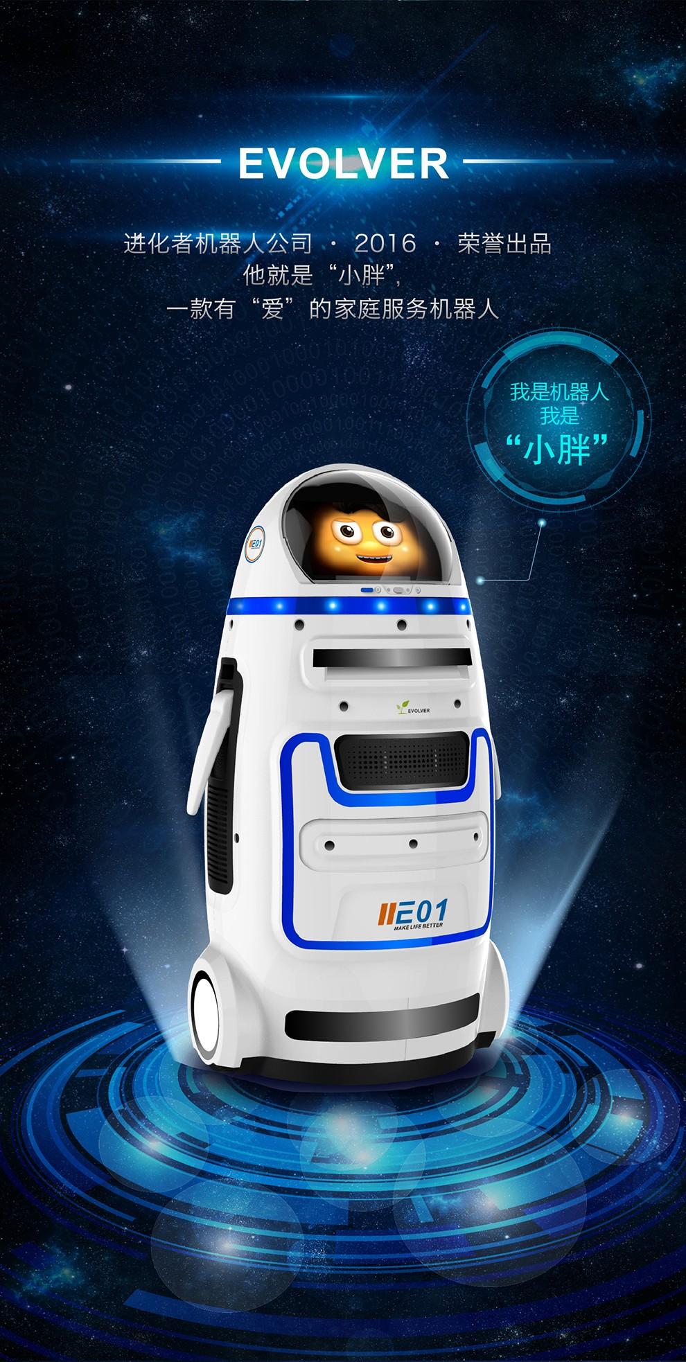 廣東博工機器人365互動機器人