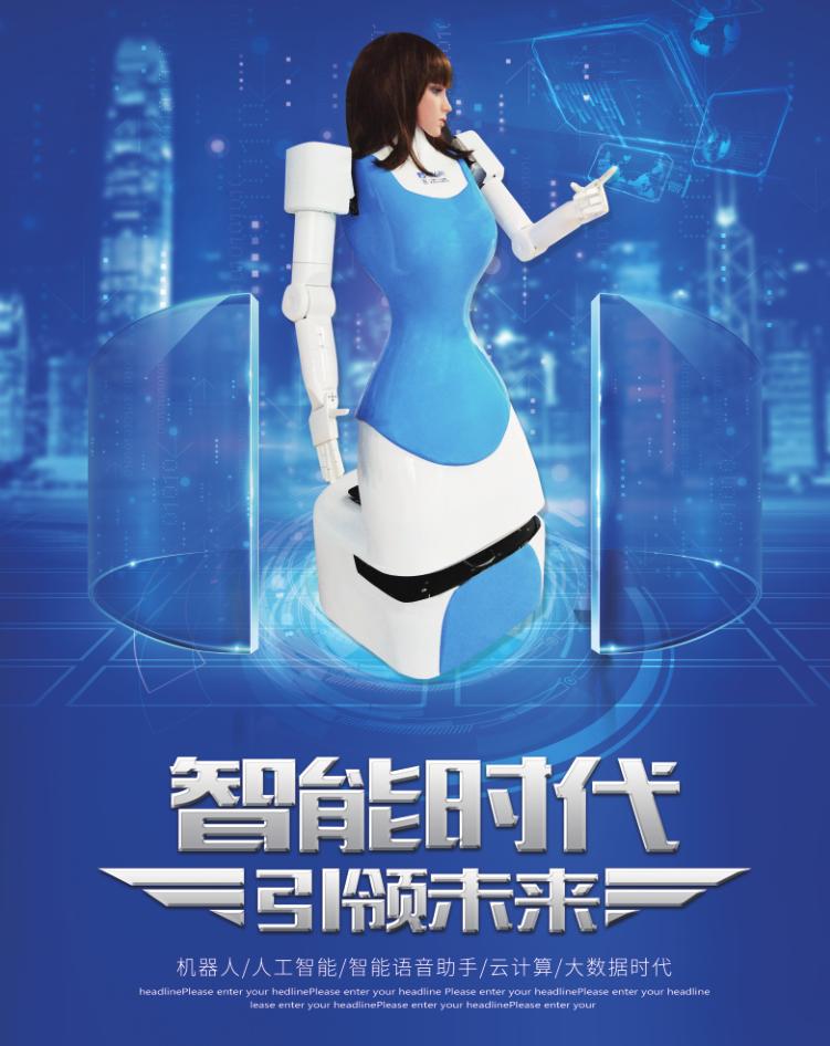 廣東博工機器人365講解機器人