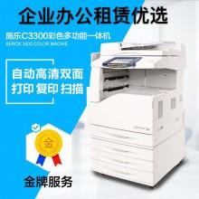 彩色打印/復印/彩色掃描多功能一體復印機