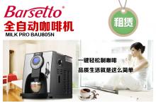 成都咖啡机租赁(全新机)