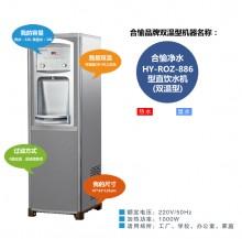 上海合愉HY-ROZ-886可满足30-40人使用