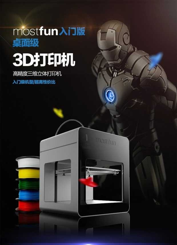 广州 mostfun sail 3D打印机 mostfun桌面级高精度3D打印机 教育家用入门级3d打印机