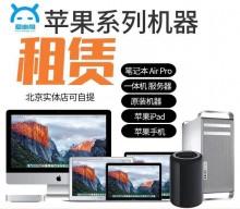 北京苹果一体机电脑租赁
