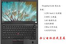 上海 ThinkPad X240 办公笔记本