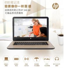 济南 惠普346G4笔记本电脑租赁