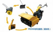 沈陽,H.FARM900多功能除雪除冰機