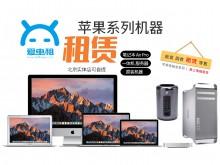 北京苹果笔记本ME089