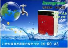 北京英诺格林净水机IN-RO-09