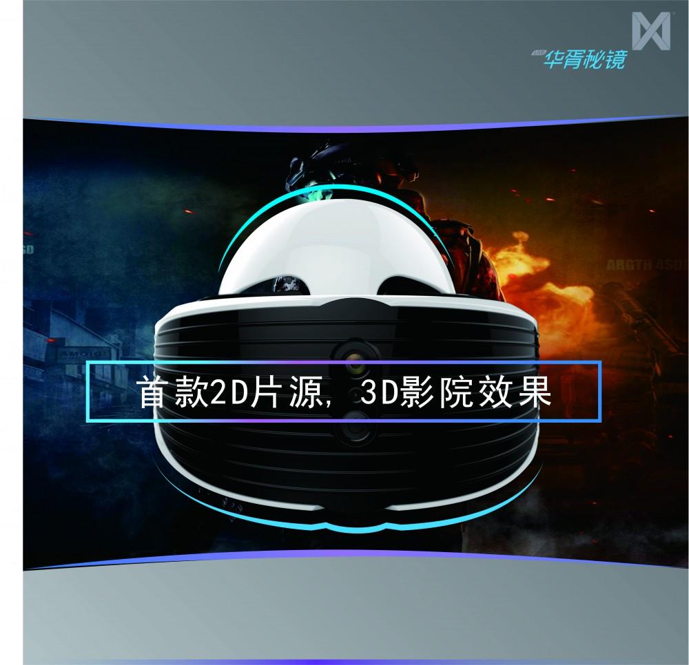 深圳浪淘头戴看视频第一代产品
