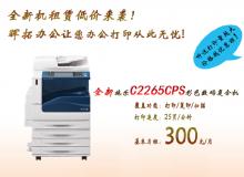 成都市全新施乐C2265CPS彩色数码复合机租赁