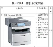 芜湖打印机维修租赁