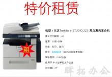 成都东芝Toshiba e-STUDIO 223  黑白激光复合机