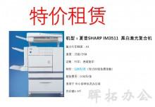 成都夏普SHARP IM3511  黑白激光复合机