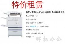 成都市 夏普SHARP AR-M355N  黑白激光复合机
