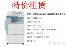 成都佳能CANON IR 2016J黑白激光复合机