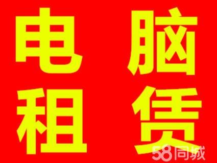 南京大量ipad平板出租 ipad mini出租 ipad air出租找凌雄租賃