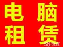 南京大量台式机出租 南京台式机租赁找凌雄租赁 免押金
