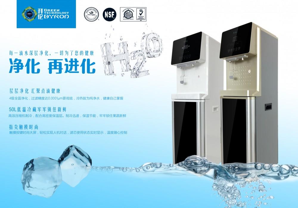 深圳+拜伦+BYR2-5CRO+净饮机