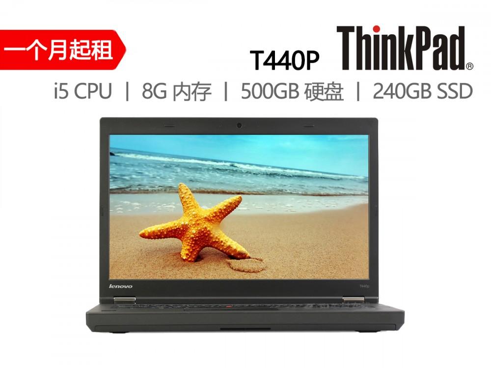 T440 i5/8G/500G或240G SSD 14寸 ThinkPad 笔记本电脑