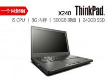 X240 i5/8G/500G或240G SSD/集显12.5寸 ThinkPad 笔记本电脑