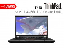 T410 i5/4G/320G/集显 14.1寸 ThinkPad笔记本电脑