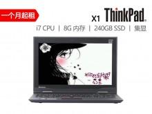 X1 i7/8G/240GB SSD/集显 14寸 ThinkPad 笔记本电脑