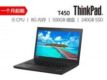 T450 i5/8G/500G 或240G SSD 14寸 ThinkPad 筆記本電腦