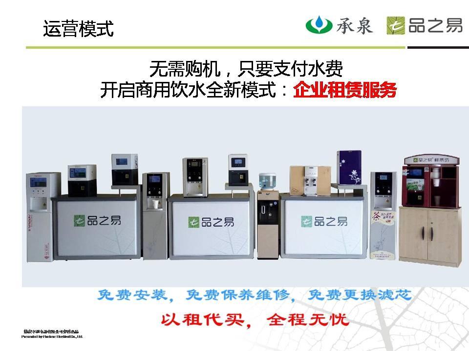 广州净水机租赁、直饮机租赁、智能净水泡茶机租赁、免押金租赁,单机满足30-50人喝水量,租赁仅需160元/月
