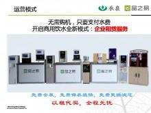 广州净水机租赁、直饮机租赁、智能净水泡茶机租赁,租赁仅需160元/月