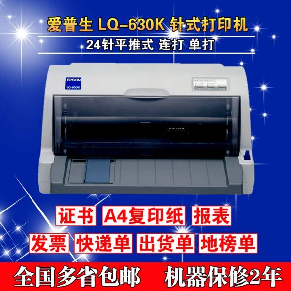 爱普生LQ-630k针式打印机出租销售维修快递单出货单发票营改增打印机