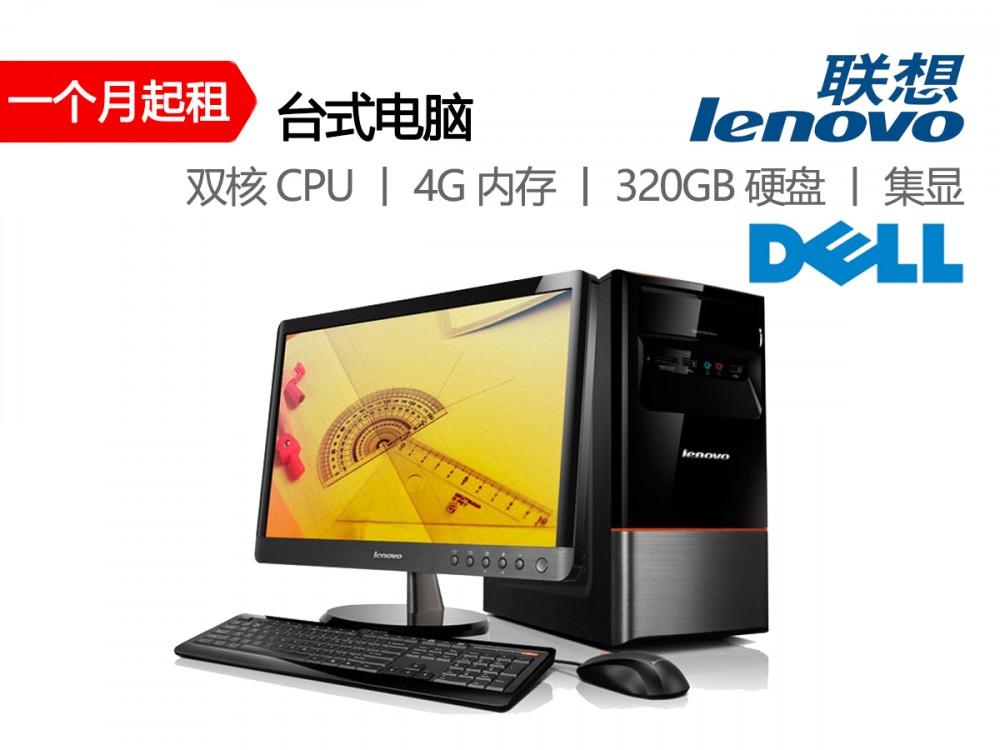 双核/4G/320G/集显 戴尔/联想 台式电脑