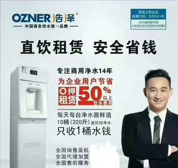 广州+浩泽+JZY-A1XB-A+直饮净水机