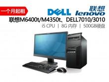 M4350t/联想M6400t台式电脑租赁
