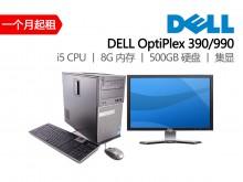 390/990 i5/8G/500G/集显 DELL OptiPlex 台式电脑
