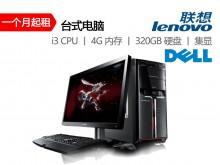 i3/4G/320G/集显 戴尔/联想 台式电脑