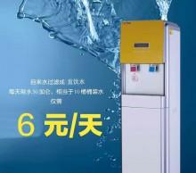 成都商务净水器租赁