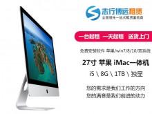北京苹果 iMac 27寸一体机电脑  超薄款 ( i5 / 8G / 1T / 1G独显)