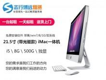 北京苹果iMac 21.5寸一体机电脑带光驱款 (i5 / 8G / 500G / 独显)