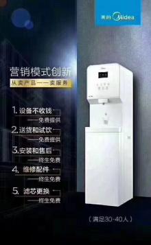 深圳市美的清水租赁机
