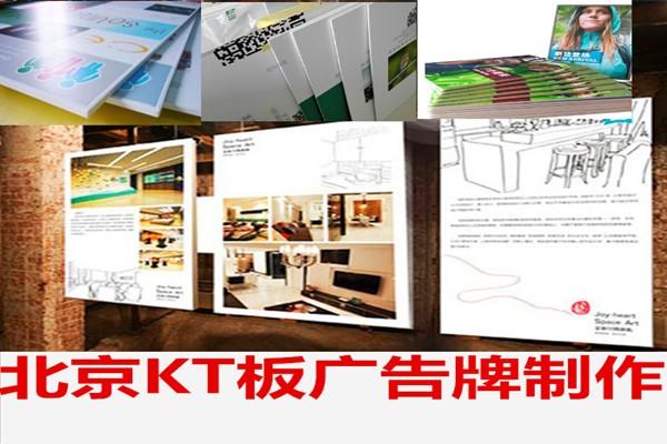 北京KT板制作 廣告展板設計打印 展會KT板 異形廣告牌 桌面立牌