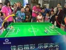 北京 足球互動機器人
