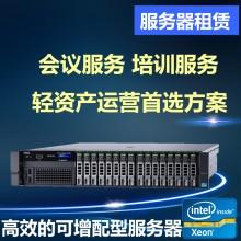 成都 戴尔DELL R730服务器 会议租赁 短租服务