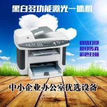 中山惠普 HP M1522nf 黑白激光一体机