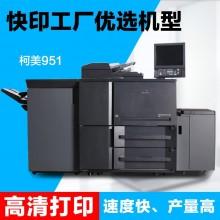 柯美高速复印机