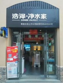 浩泽净水家体验店昆明运营中心