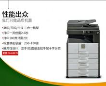 夏普黑白復印機出租